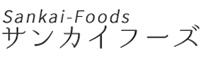 株式会社サンカイフーズ
